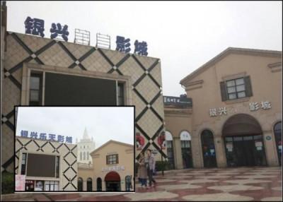 """当地一间与乐天集团有合作关系的戏院,为""""明哲保身""""竟将招牌上""""乐天""""两字拆去。"""