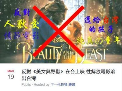 网友在脸书发起活动来抵制《美女与野兽》。