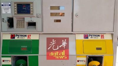 目前Ron97油价为2令吉60仙,Ron95油价为2令吉30仙。