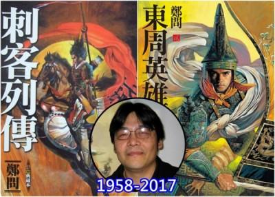 郑问因心肌梗塞过世,终年58岁。