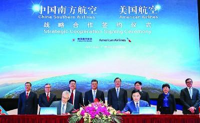 中国南方航空美国航空在广州进行战略合作签约仪式。
