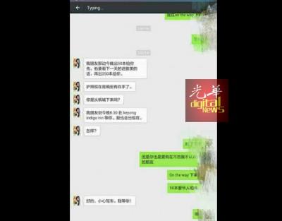 陈姓女商人透过朋友的协助,以微信与老千通话,佯装有意购买300本护照。