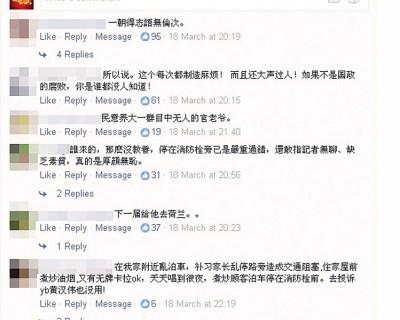 许多网民皆同声谴责黄伟益违停及反骂记者的行为。