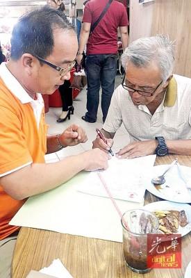许国川(左)在请李经邦吃饭后,并填写资料及让他签名。