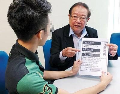 魏先生(左)因高薪应征反被骗去开设银行户头提出巨款而遭传召万博manbext官方网址。