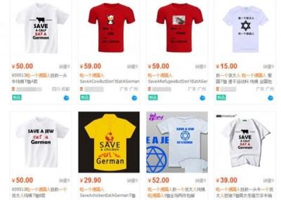 """有中国网店出售印有""""救一个犹太人,吃一个德国人""""等字句的T恤反击。"""