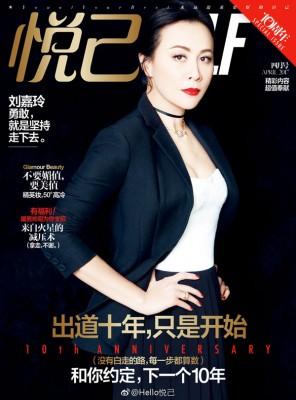 刘嘉玲时隔10年再登《悦己SELF》封面。