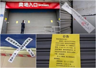 中国各地乐天玛特超市被查封。