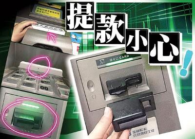 深圳派出所日前捣破一个犯罪集团涉在ATM装备读卡器等测录装置,藉此盗取银行客户存款。
