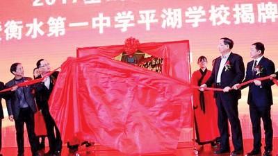 衡水中学分校近日在浙江开设分校,图为当日揭牌仪式。