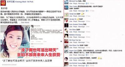 李岫励在自身脸书的正能量贴文,获得读者们纷纷献上加油的祝福。