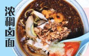 浓稠可口的卤面一碗小的只RM3.50,而加大版一碗售价也只需RM4.00。