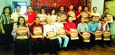 『2017年名英祠开放日』活动策划组及槟州各姓氏宗祠联委会理事成员,呼吁有兴趣者踊跃加入今年的活动行列成为志工。