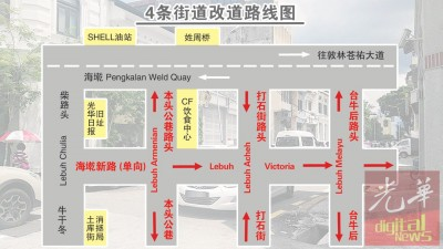 4条街道改道路线图。