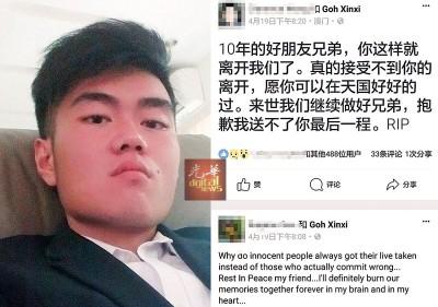 死者吴炘熹的好友纷纷在脸书上致哀。