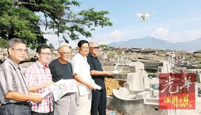 罗润强(右起)在义山小组主任蔡亚伍、署理会长黄国珉、副总务沈尚凯及理事林锦顺陪同下,使用无人机勘察义山。