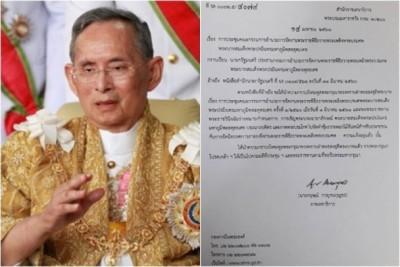 通统贴出皇宫秘书处的文件(左),指普密蓬的火葬将于10月举行。