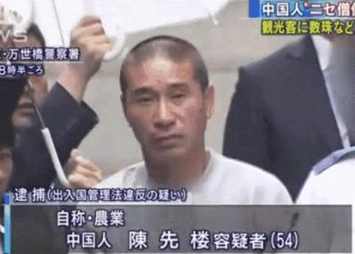 陈先楼干假冒和尚从事非法营利活动给日本公安局追捕。