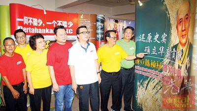 廖中莱(左4)观看由马华士拉央区会特在万挠根登华小设立历史走廊,回顾马华为马来西亚所做出的贡献。