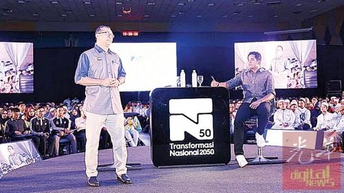 阿兹兰(左)、凯里(右)与玻州3000名大学生进行2050年国家转型计划(TN50)对话会。