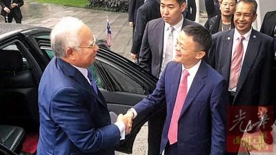 首相纳吉等杭州阿里巴巴西溪园区,马云亲迎接。