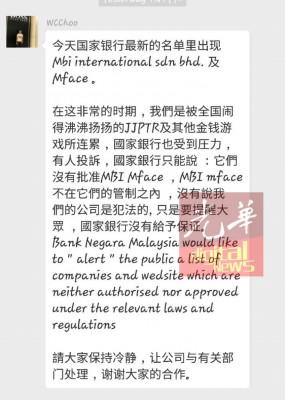 MBI微信群组负责人在群组内贴文,吁请会员们冷静,而目前公司与有关部门也在处理此事。