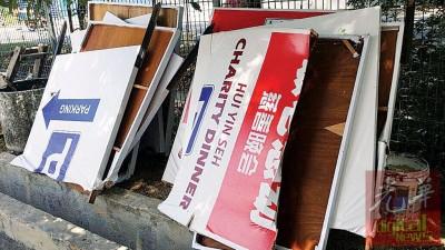 去年慧音社的敬老慈幼慈善晚会指示牌,遭市政厅执法人员拆除后被折断,引起话题风波。