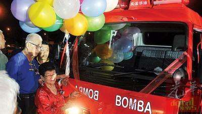 黄素清为陈万杰企业赞助的消防车主持开幕。
