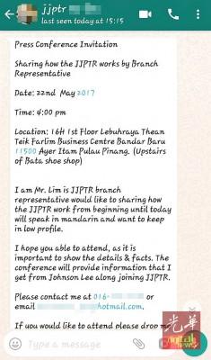 林先生在周一早上致函邀请媒体采访有关讲解JJPTR的详情。