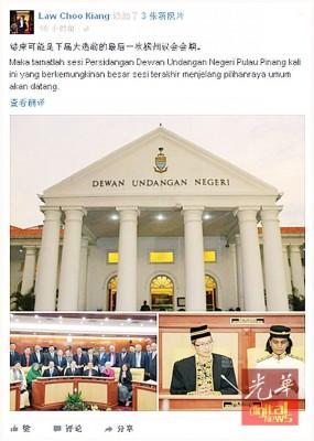 第13届第5季第1次槟州立法议会周四晚宣布无限期休会,刘子健上载脸书说『这或许是大选前最后一次议会』。