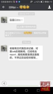 总部职员告知媒体说,李宗圣要求媒体作出澄清,否则会控告报馆。