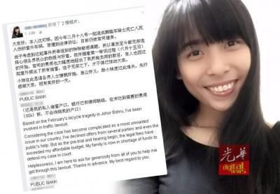 沈可婷基于打官司请律师的费用高昂,家人无力负担,因此在脸书发起筹款贴文。
