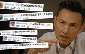 网友对结局感到不满,留言批评。