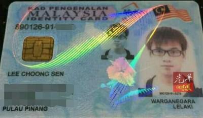 李宗圣的身份证中间两个辨别出生地的号码为91。