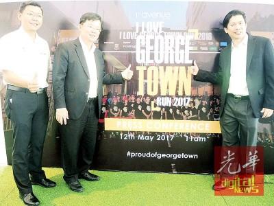 """第二届""""2017我爱乔治市跑""""。左起郑来兴、曹观友及第一广场总经理林泽声。"""