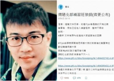 曾涉猥亵14岁女学生的补习名师许力中,日前再有女生在网上爆料称去年遭许男性侵,未料爆料两日后他就上吊自杀。(网上资料图片/网上图片)