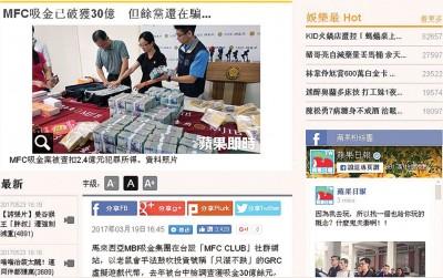 《苹果日报》曾报道,台湾当局曾侦破MBI旗下的诈骗集团,破获30亿台币(时值约3亿3000万令吉)。