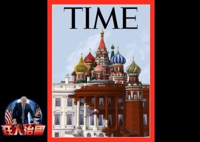 时代杂志讽刺特朗普通俄。
