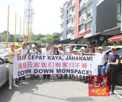 林立迎带领中国投报人拉起横幅谴责满星云诈财。