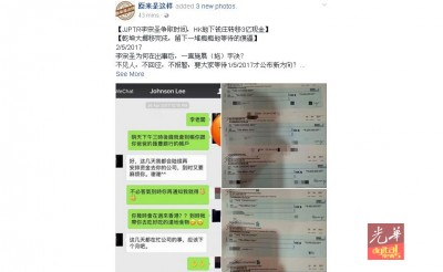 """""""原来是这样""""脸书专页揭开JJPTR公司在拖延会员时间的原因及发出的支票。"""