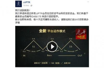 JJPTR公司于5月1日晚推出全新全新投资计划,既是分盘投资计划。