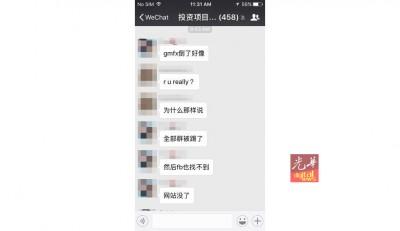 GMFX的会员声称全部会员都被踢出群组、就连脸书及网站也找不到。