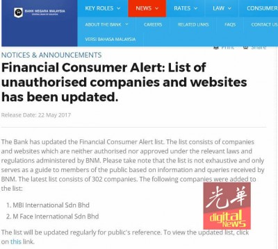 大马国家银行在其网站上载最新商业投资警示名单,而MBI及MFace国际有限公司今日被列入其中。