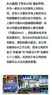 永大集团在官网声明,胜威国际集团并非该公司的大股东,双方也未有任何交易及联营房地产的开发。