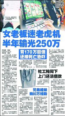 媒体2015年7月报道,林女士欠下25家借贷商共110万新元债务。