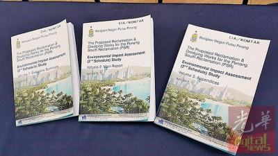 槟岛南部海域填海计划的环境评估报告(EIA)已公开展示让民众查阅。