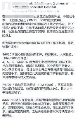 杨子安当脸书透露,妈妈在开展肠内窥镜手术前,需要饮用3公升的道。