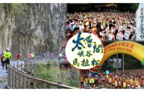 太鲁阁峡谷马拉松一直以来都是马拉松爱好者心目中的经典路线。