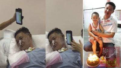 4岁幼子叶鑫和的呼声,叫醒爸爸了。右图为叶宝光为幼子庆祝生日。
