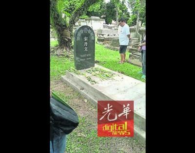 《泄密者》电影公司剧组人员在红毛路古迹坟场安置了一个刻着宋丹文的墓碑及坟墓道具,引起古迹保育者及槟市厅不满。